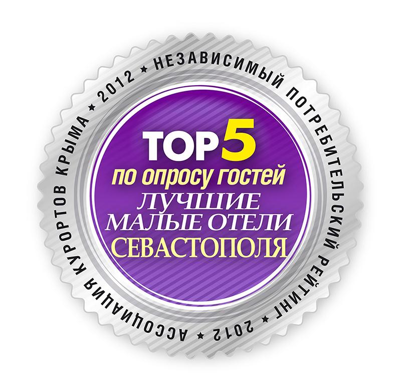 Награда гостевого дома «Лазурный»